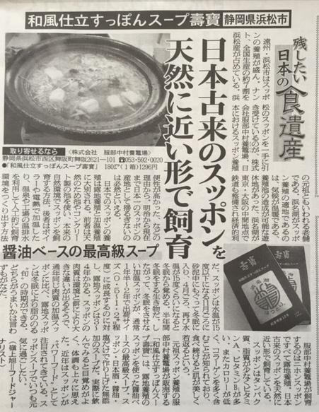 日刊ゲンダイ 4/3 記事