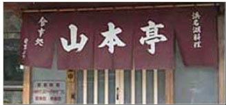弁天島 山本亭